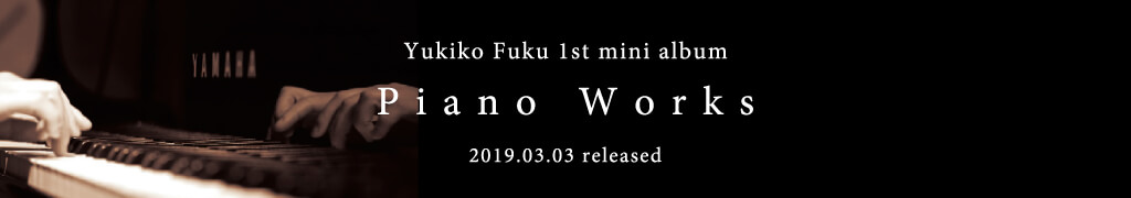 Yukiko Fuku 1st mini album「Piano Works」