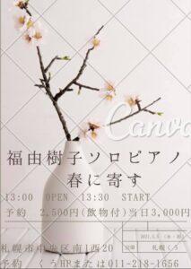 福 由樹子 solo piano 「春に寄す」 @ 札幌くう